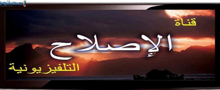 صورة تردد قناة الاصلاح , ماهو تردد قناه الاصلاح 107 1