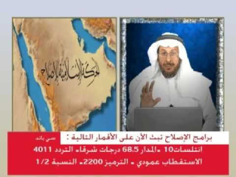 صورة تردد قناة الاصلاح , ماهو تردد قناه الاصلاح 107 2