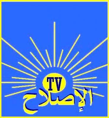 صورة تردد قناة الاصلاح , ماهو تردد قناه الاصلاح 107