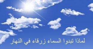 بالصور لماذا السماء زرقاء , ما سبب اللون الازرق فى السماء 118 3 310x165