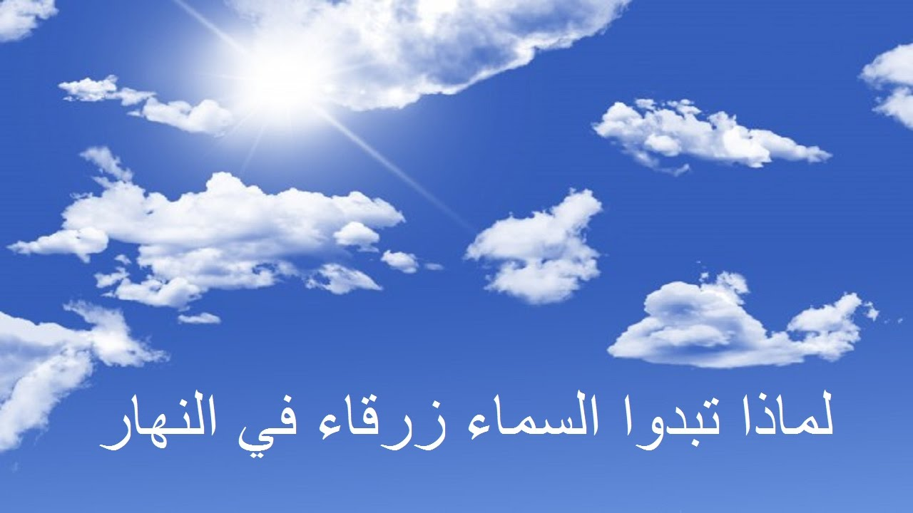 صورة لماذا السماء زرقاء , ما سبب اللون الازرق فى السماء
