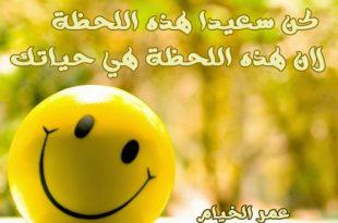 صوره عبارات عن السعادة , بالصور اجمل العبارات التى قيلت عن السعاده