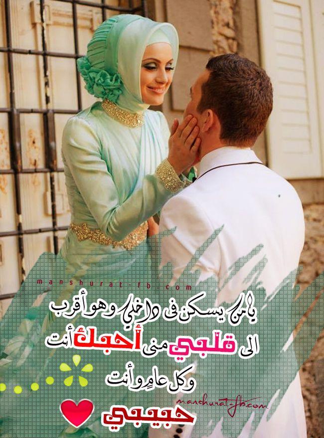 بالصور صور حب للزوج , اجمل الصور الرومانسيه للزوج 180 11