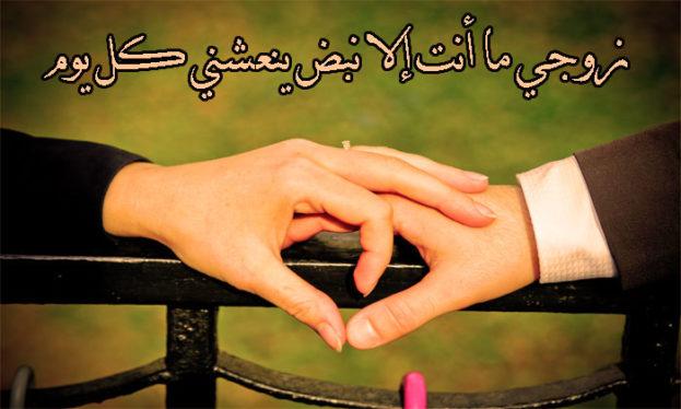 بالصور صور حب للزوج , اجمل الصور الرومانسيه للزوج 180 5
