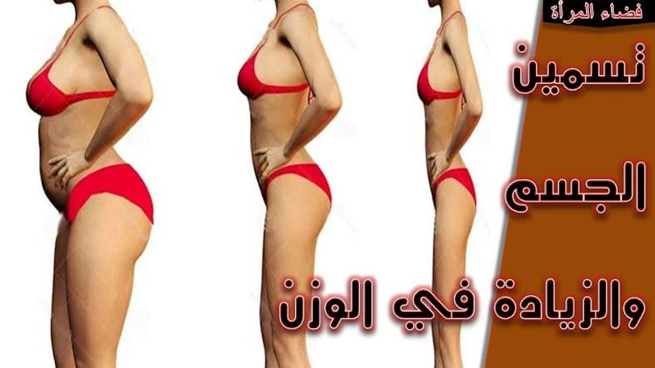 بالصور دواء لزيادة الوزن , دواء لعلاج النحافه وزياده الوزن 190 1