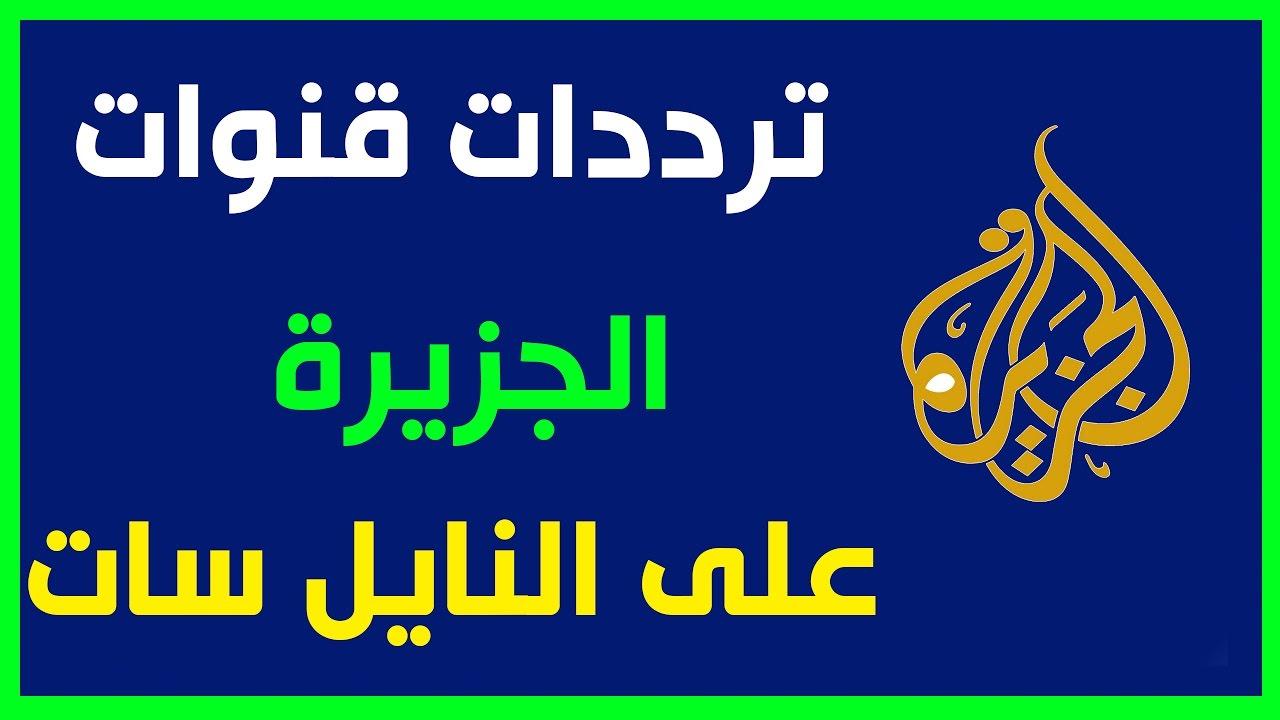 صور تردد قناة الجزيرة , تردد الجزيره الجديد