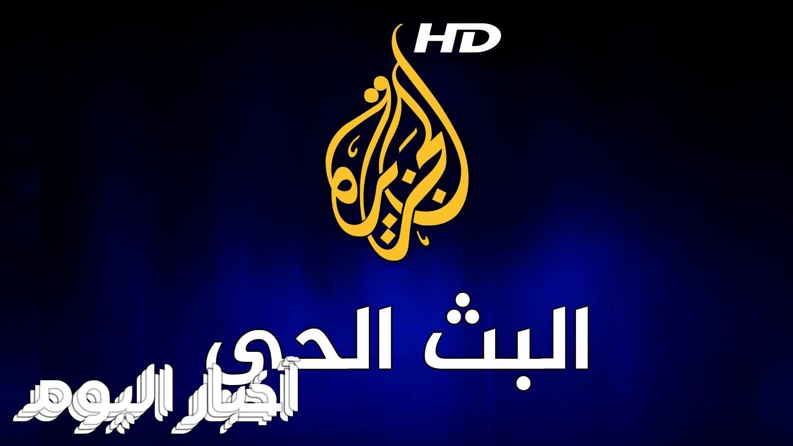 بالصور تردد قناة الجزيرة , تردد الجزيره الجديد 203 3