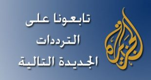 تردد قناة الجزيرة , تردد الجزيره الجديد