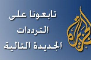بالصور تردد قناة الجزيرة , تردد الجزيره الجديد 203 4 310x205
