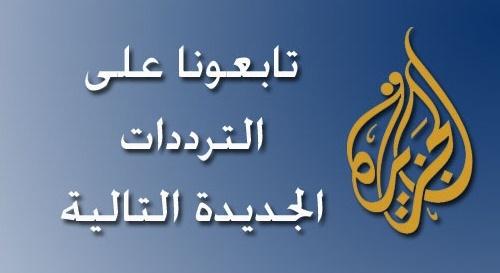 صوره تردد قناة الجزيرة , تردد الجزيره الجديد