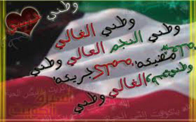 بالصور شعر عن الكويت , بالصور اجمل شعر عن الكويت 207 1