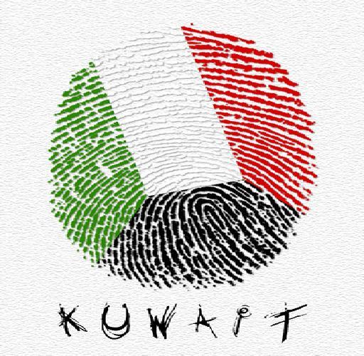 بالصور شعر عن الكويت , بالصور اجمل شعر عن الكويت 207 5