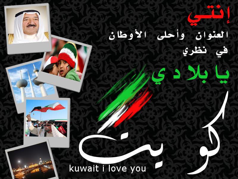 بالصور شعر عن الكويت , بالصور اجمل شعر عن الكويت 207 6