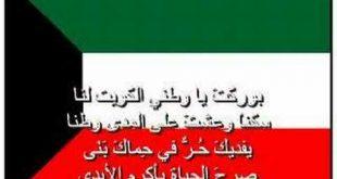 صوره شعر عن الكويت , بالصور اجمل شعر عن الكويت