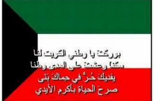 صورة شعر عن الكويت , بالصور اجمل شعر عن الكويت