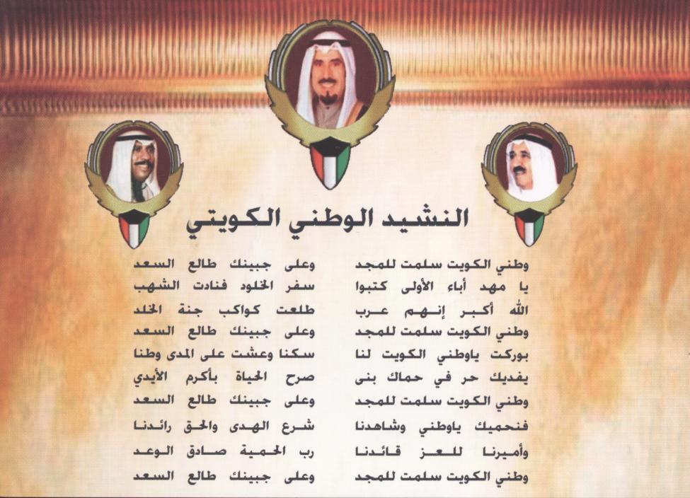 بالصور شعر عن الكويت , بالصور اجمل شعر عن الكويت