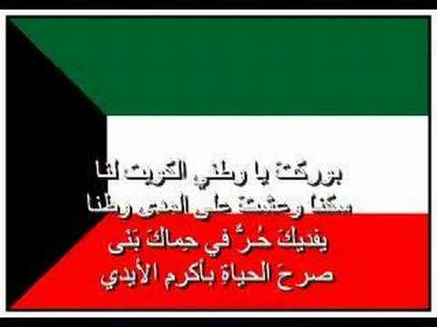 بالصور شعر عن الكويت , بالصور اجمل شعر عن الكويت 207