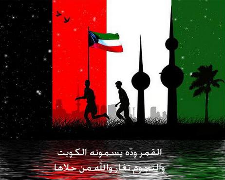 صور شعر عن الكويت , بالصور اجمل شعر عن الكويت