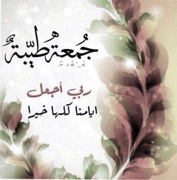 بالصور خلفيات يوم الجمعه , بالصور احلى خلفيات ليوم الجمعه 227 14