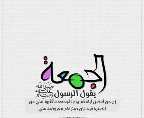 بالصور خلفيات يوم الجمعه , بالصور احلى خلفيات ليوم الجمعه 227 17