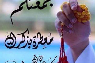 صورة خلفيات يوم الجمعه , بالصور احلى خلفيات ليوم الجمعه