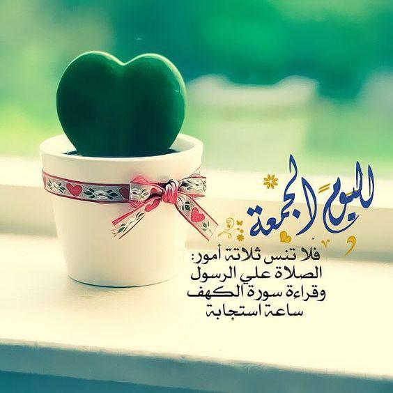 بالصور خلفيات يوم الجمعه , بالصور احلى خلفيات ليوم الجمعه 227 3