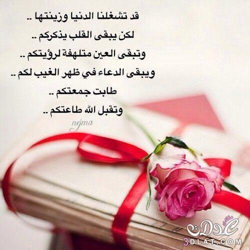 بالصور خلفيات يوم الجمعه , بالصور احلى خلفيات ليوم الجمعه 227 5