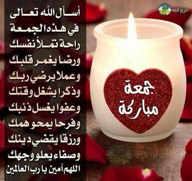 بالصور خلفيات يوم الجمعه , بالصور احلى خلفيات ليوم الجمعه 227 8