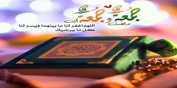 بالصور خلفيات يوم الجمعه , بالصور احلى خلفيات ليوم الجمعه 227 9