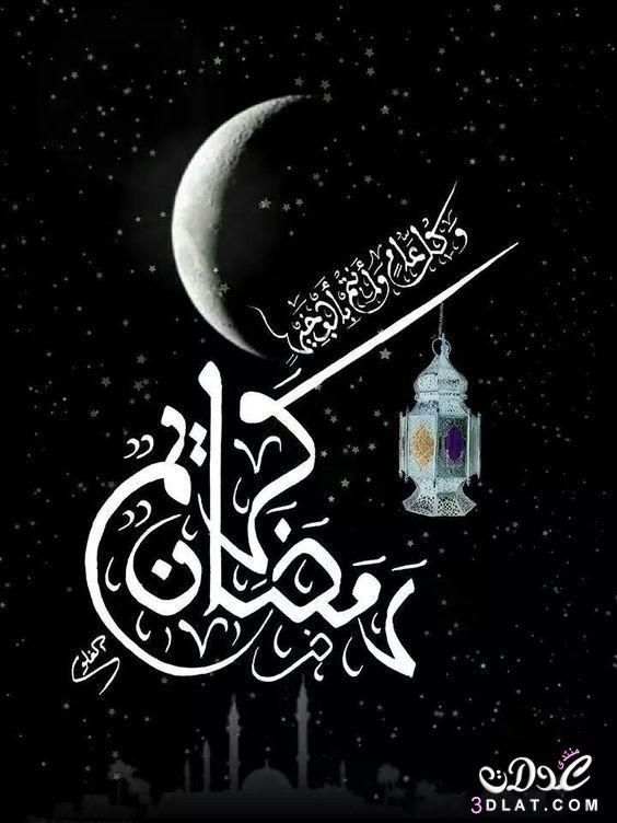 بالصور صور رمضان 2019 , احلى صور رمضانيه 2019 233 10
