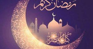 صور رمضان 2019 , احلى صور رمضانيه 2019