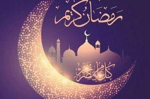 صوره صور رمضان 2018 , احلى صور رمضانيه 2018