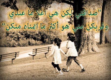 بالصور صور عن الصديقه , اجمل صور عن الصديقه 234 4