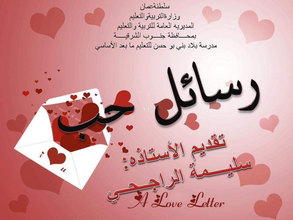بالصور رسائل عشق وغرام , بالصور احلى رسائل عشق وغرام 237 11