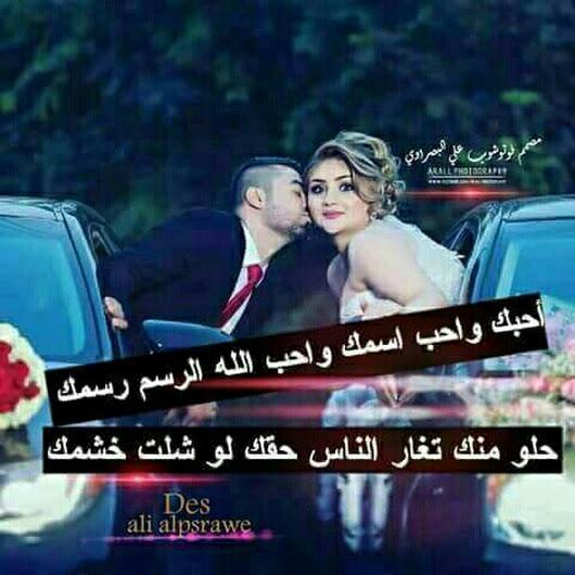 بالصور كلام حلو للحبيب , بالصور احلى كلام حلو للحبيب 239 17