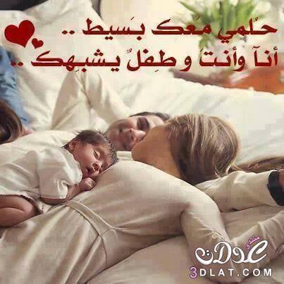 بالصور كلام حلو للحبيب , بالصور احلى كلام حلو للحبيب 239 3