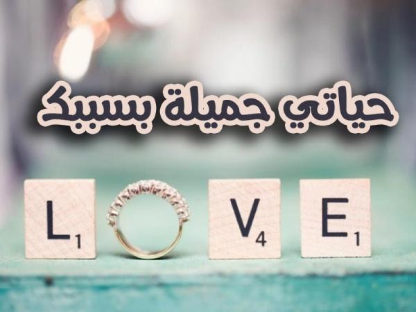 بالصور كلام حلو للحبيب , بالصور احلى كلام حلو للحبيب 239 4