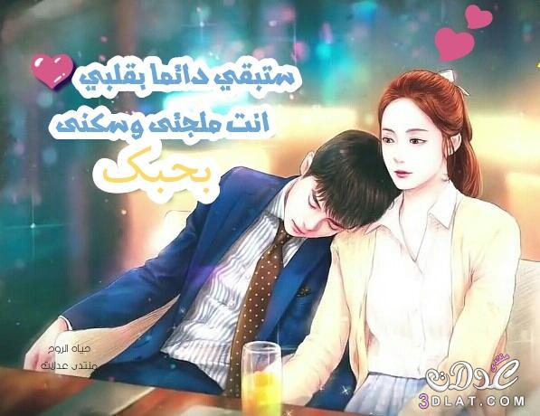 بالصور كلام حلو للحبيب , بالصور احلى كلام حلو للحبيب 239 5