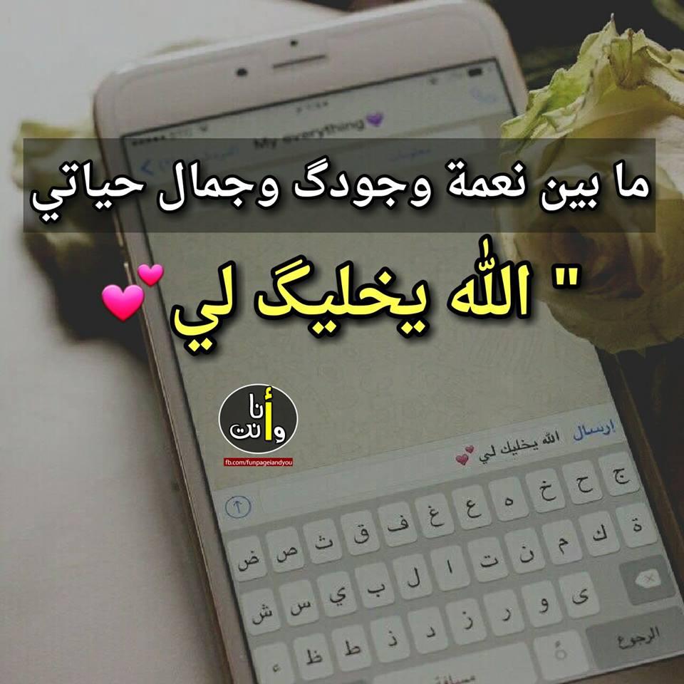 بالصور كلام حلو للحبيب , بالصور احلى كلام حلو للحبيب 239 7