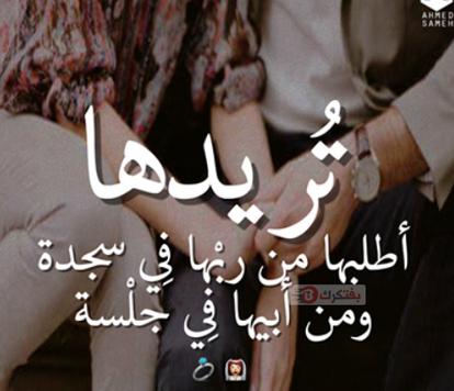 بالصور كلام حلو للحبيب , بالصور احلى كلام حلو للحبيب 239