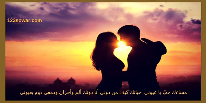 صورة احلى مساء الخير , بالصور احلى مساء الخير