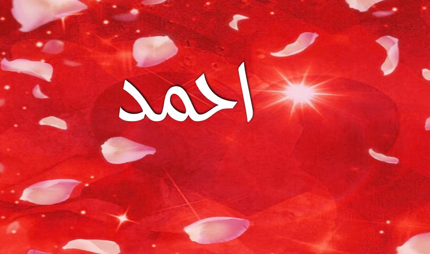 بالصور معنى اسم احمد , معنى وصفات صاحب اسم احمد 247 1