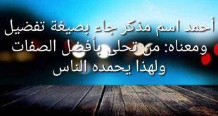 معنى اسم احمد , معنى وصفات صاحب اسم احمد