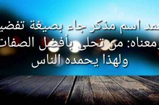 صورة معنى اسم احمد , معنى وصفات صاحب اسم احمد