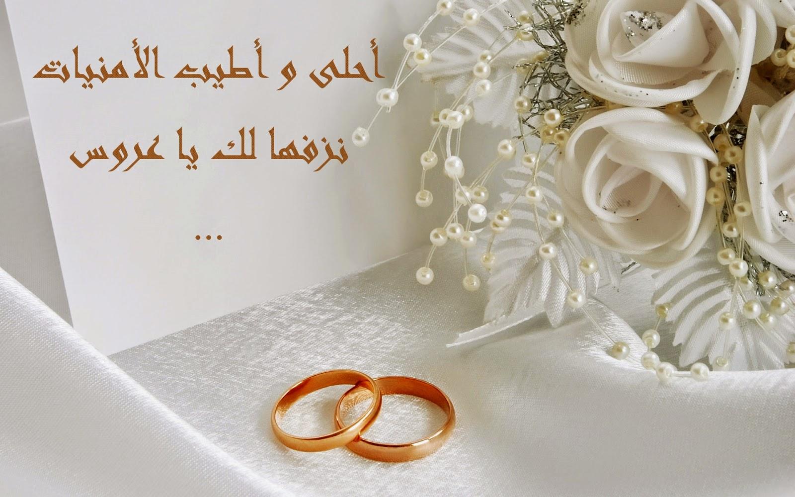 بالصور كلمات تهنئة بالزواج , بالصور احلى كلمات تهنئه بالزواج 249 2