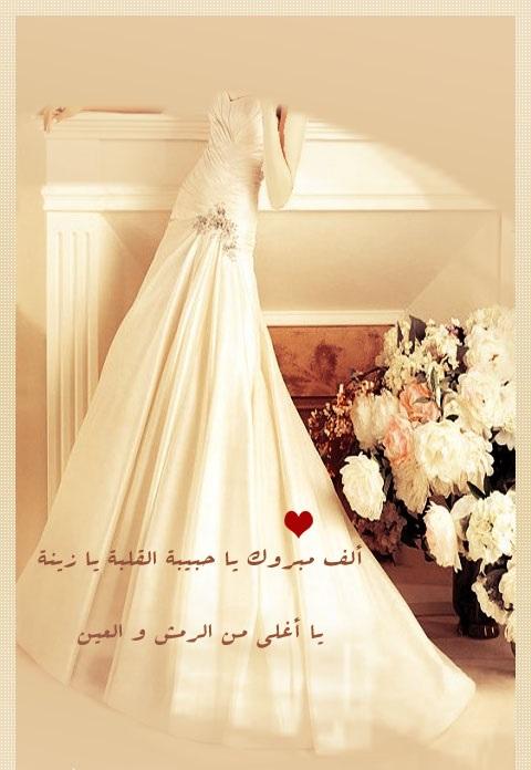 بالصور كلمات تهنئة بالزواج , بالصور احلى كلمات تهنئه بالزواج 249 7