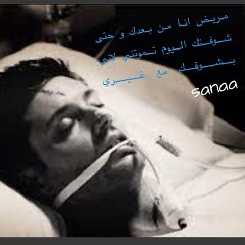 صورة صور عن المرض , صور عن المرض والتعب 255 5