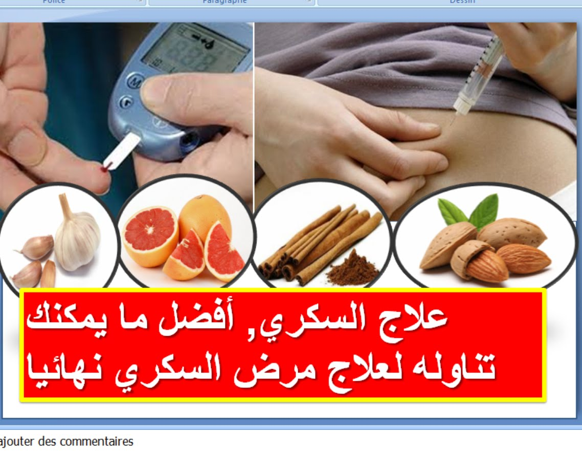 بالصور علاج مرض السكري , ماهو علاج مرض السكرى 77 2