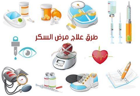 بالصور علاج مرض السكري , ماهو علاج مرض السكرى 77 3 480x330