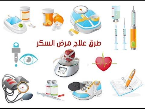 صورة علاج مرض السكري , ماهو علاج مرض السكرى